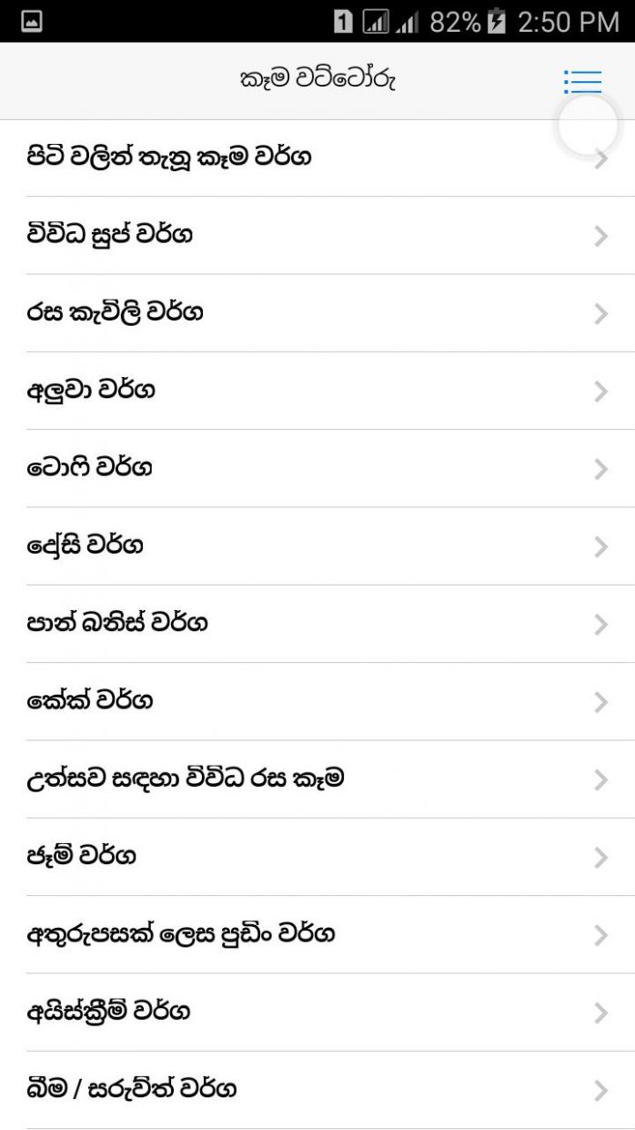 food recipes in sinhala. for Android - APK Download