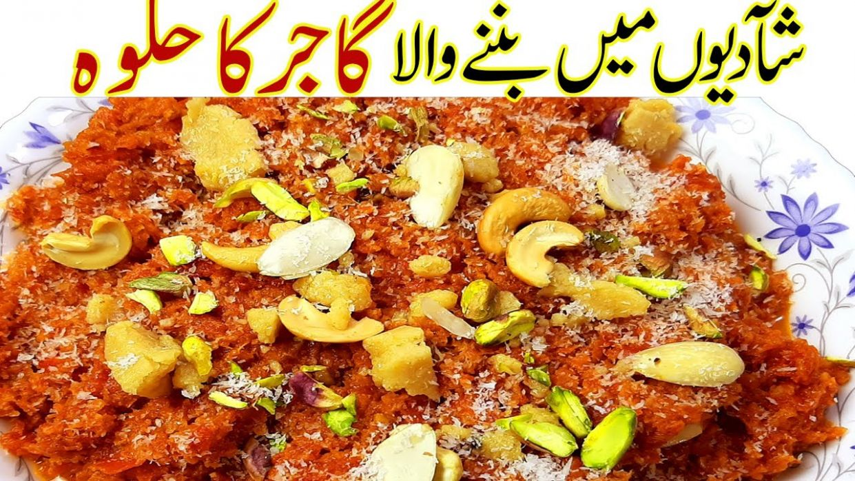 Gajar Ka Halwa Recipe I Quick and Delicious Gajar Ka Halwa I Easy Carrot  Halwa Recipe - Recipes Gajar Ka Halwa Urdu