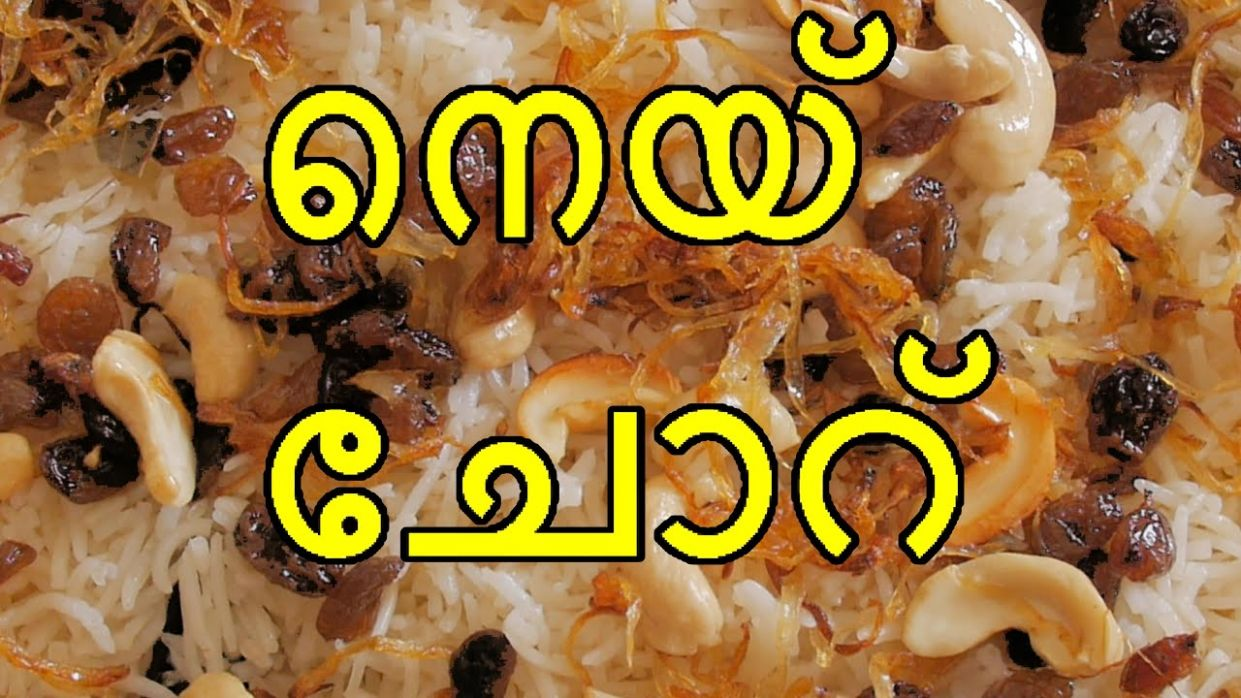 Ghee rice in malayalam | Neychoru recipe in malayalam | ghee rice kerala  style