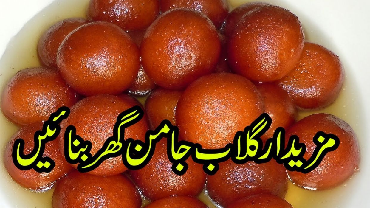 Gulab jamun Recipe Recipe in urdu How to make Perfect Gulab Jamun Recipe in  Urdu