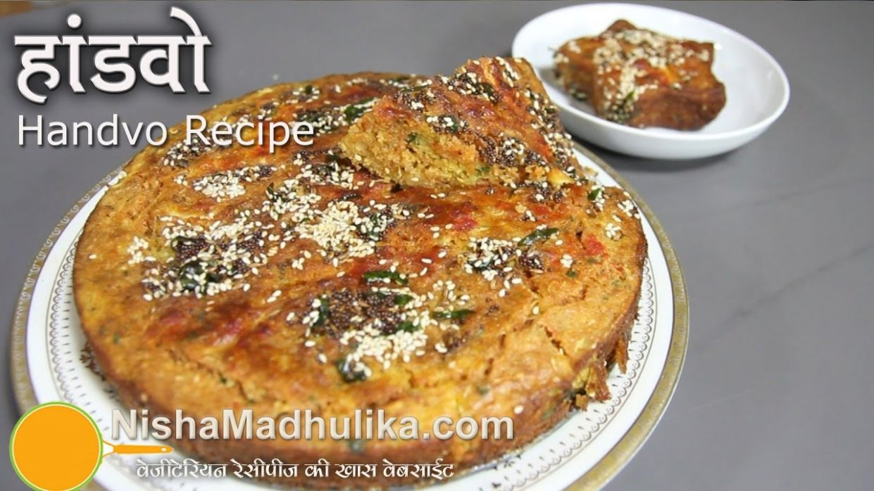 Handvo Recipe - Baked Handvo Recipe - Gujarati Handvo - Handwa - Gujarati Food Recipes Youtube