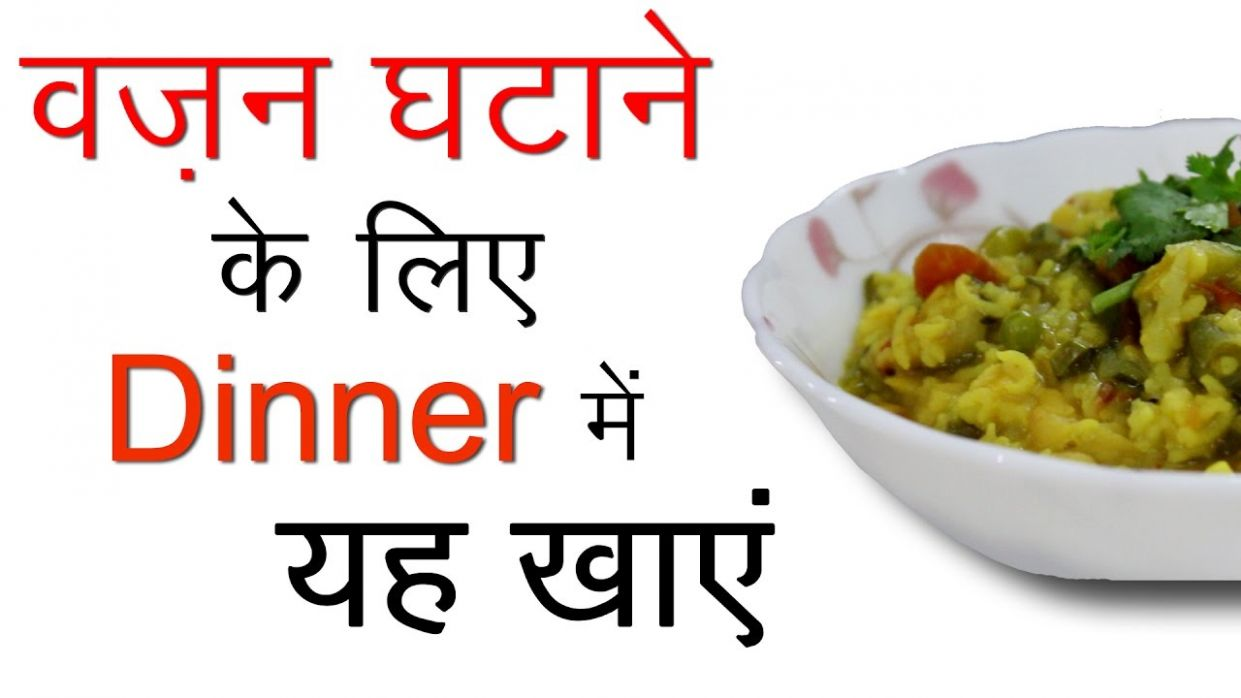 Healthy Dinner Recipes in Hindi | Indian Vegetarian Low Fat Weight Loss  Recipes for Dinner - Food Recipes In Hindi