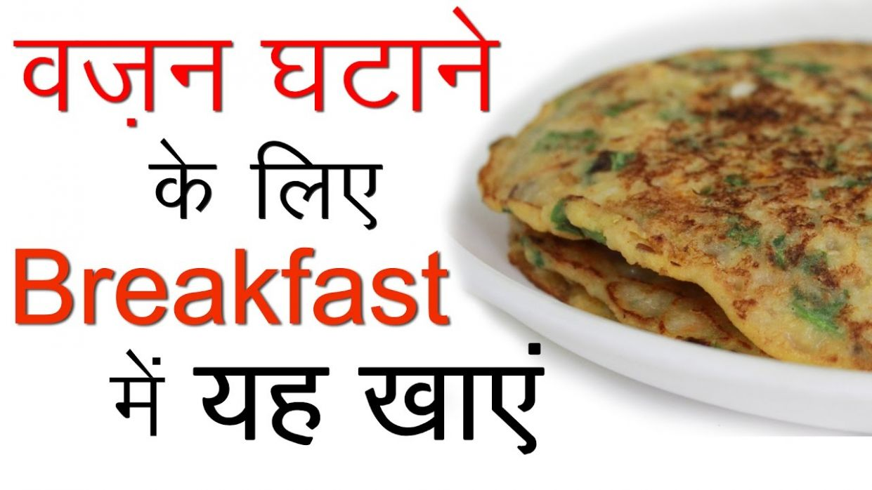 Healthy Recipes for Breakfast in Hindi