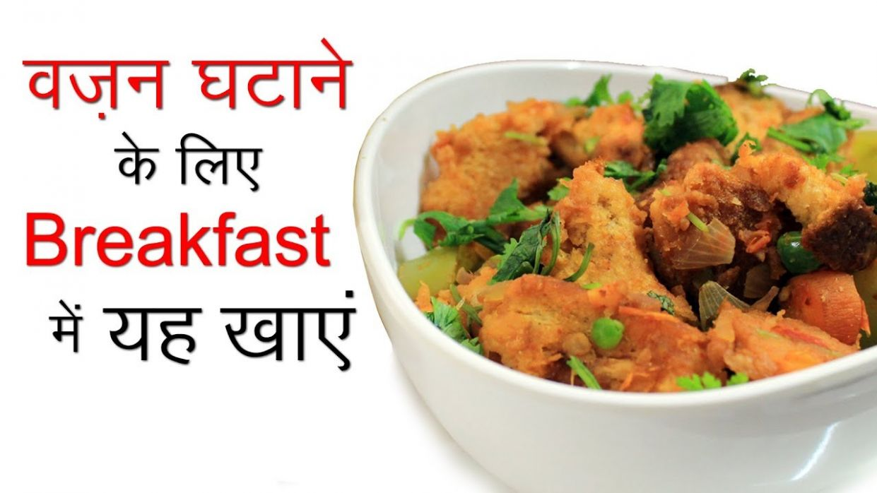 Healthy Recipes for Breakfast | Indian Vegetarian Low Fat Recipes For  Weight Loss | Hindi - Breakfast Recipes Low Calorie Indian