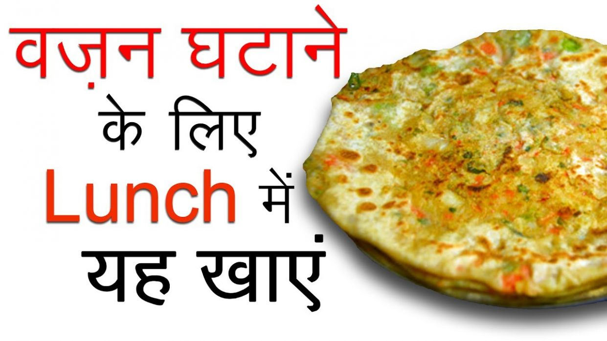 Healthy Recipes in Hindi | How to Cook Indian Vegetarian Roti | Easy Recipe  For Fast Weight Loss - Vegetable Recipes Hindi