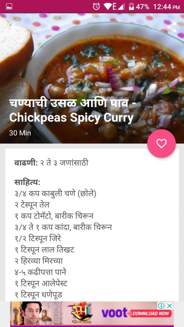 Healthy Recipes - Indian Food Recipes in Hindi for Android - APK ...