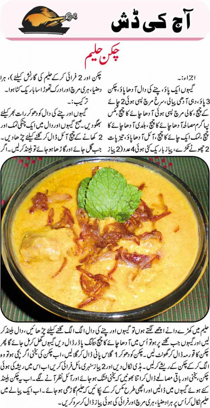 Heavenly Chicken Haleem