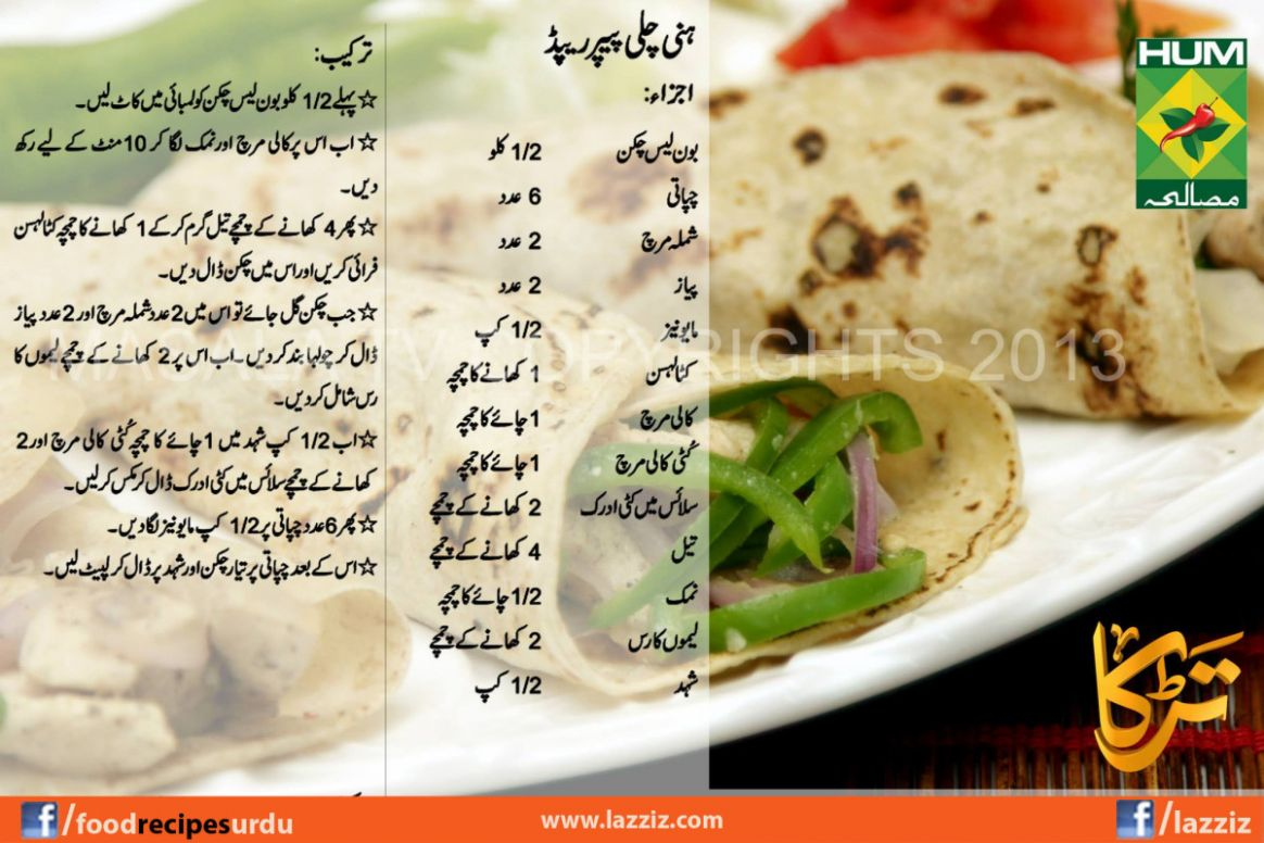 Honey Chili Pepper Wrapped recipes in urdu english Masala tv tarka ..