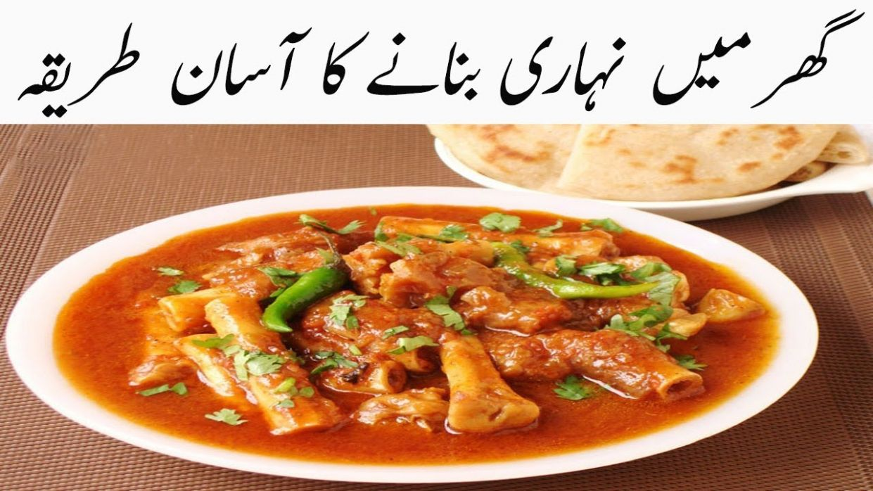 How To Make Beef Nihari At Home - Beef Nihari Recipe In Urdu - Perfect Beef  Nihari Recipe