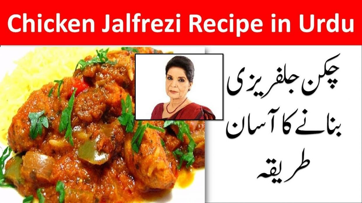 How to Make Chicken Jalfrezi Recipe in Urdu | Zubaida Tariq ..