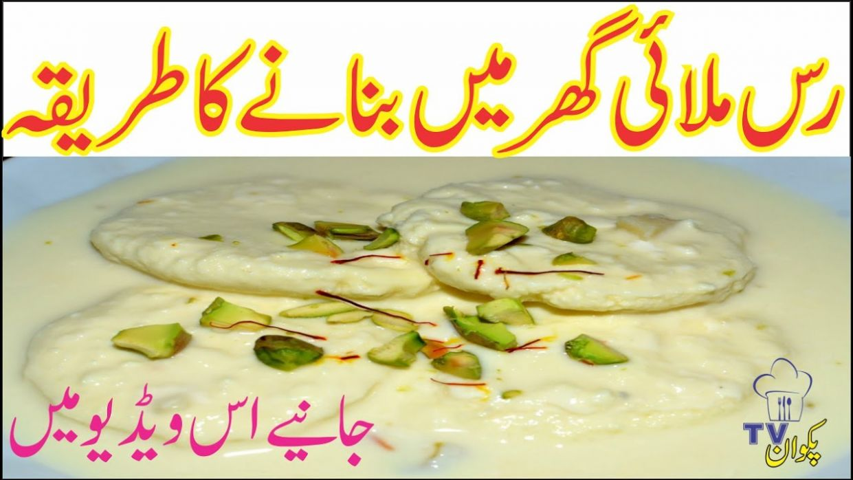 How to Make Mixed Juice-Rasmalai Banane ka Tarika - Recipes Rasmalai Urdu