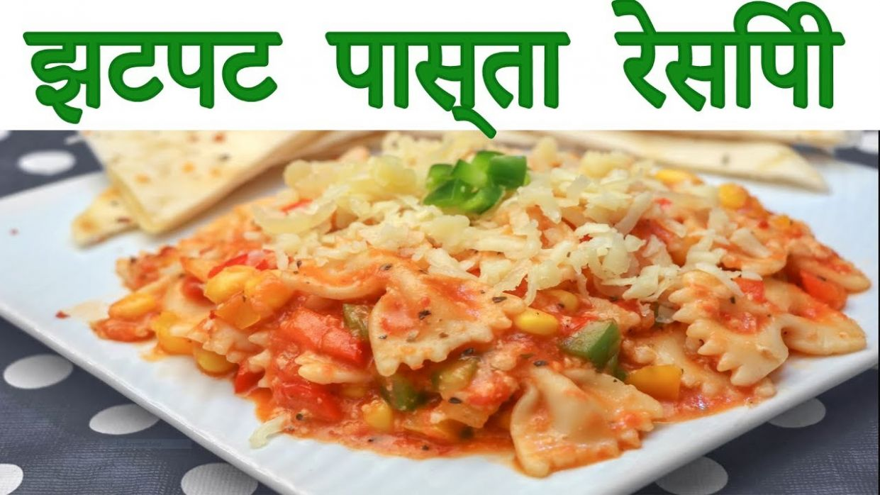 झटपट पास्ता रेसिपी How To Make Pasta Recipe In Marathi By Manisha Bharani