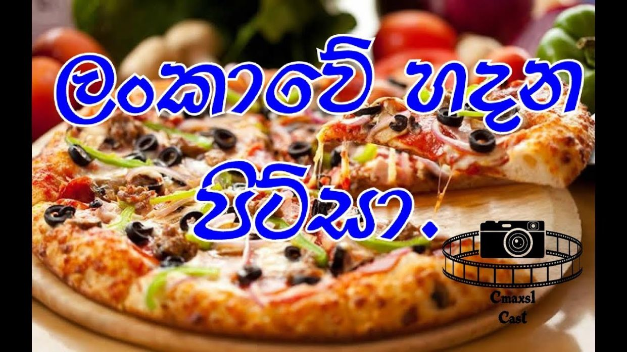How to Make Pizza in Sri lanka - පිට්සා හදමු - YouTube - Pizza Recipes Sinhala