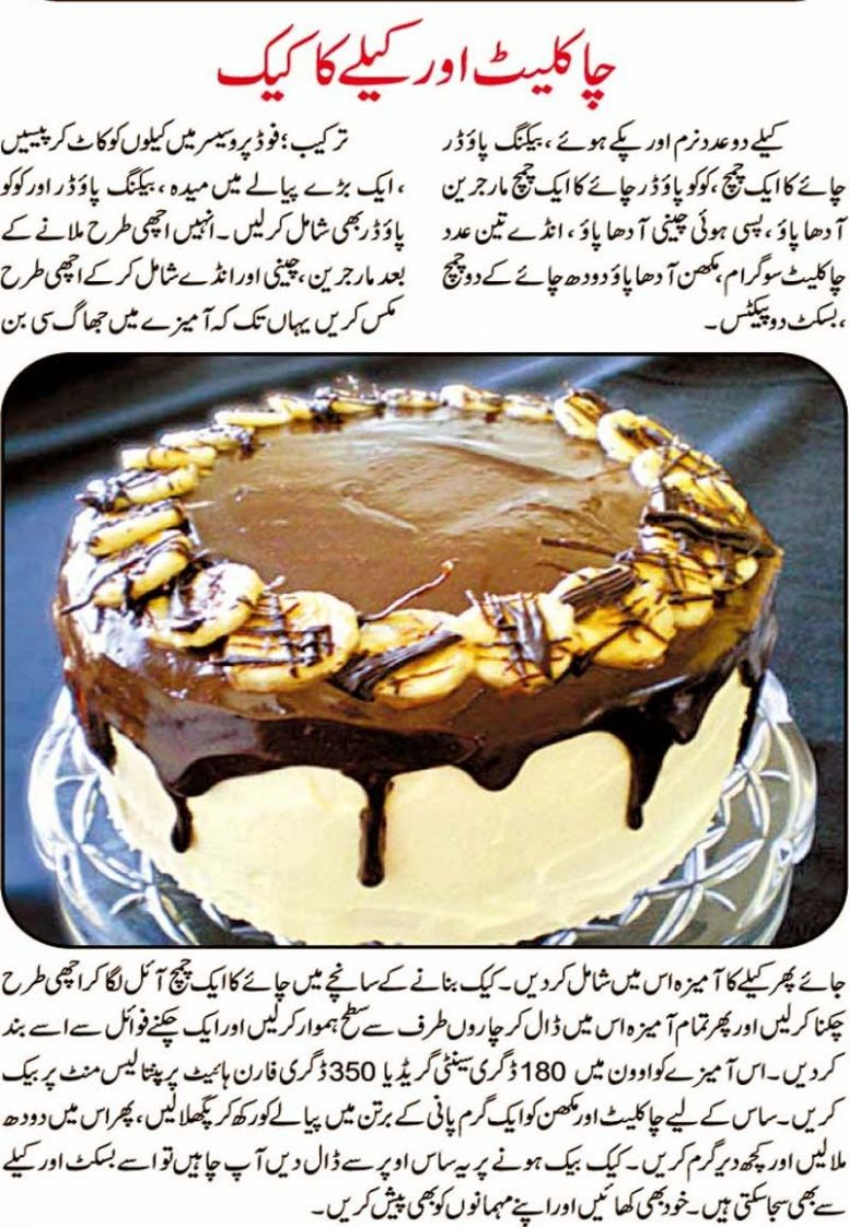How to Make Simple Choclate And Banana Cake in Urdu Recipe | How ...