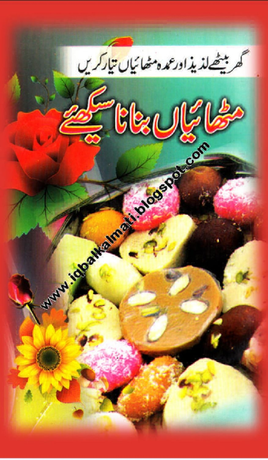 How to Make Sweets (Mithai) Recipes Book in Urdu by pdfbookspk ...