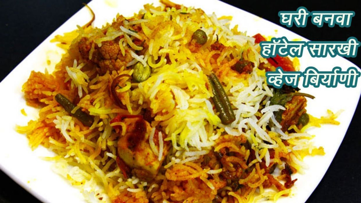 चमचमीत व्हेज बिर्याणी | How to make Vegetable Biryani | MadhurasRecipe | Ep  - 12 - Recipes Cooking In Marathi