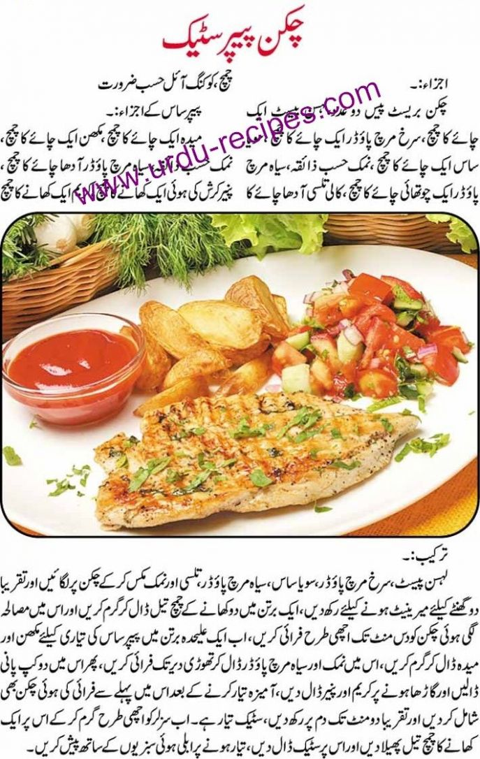 http://www.urdu-recipes.com/chicken-stick-urdu-recipes.html ... - Urdu Recipes