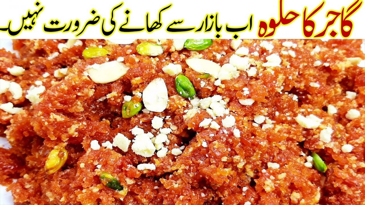 لاجواب گجریلاI Gajar Ka Halwa I Gajrela Recipe Simple & Delicious Gajar  Halwa I Carrot Halwa - Recipes Gajar Ka Halwa Urdu