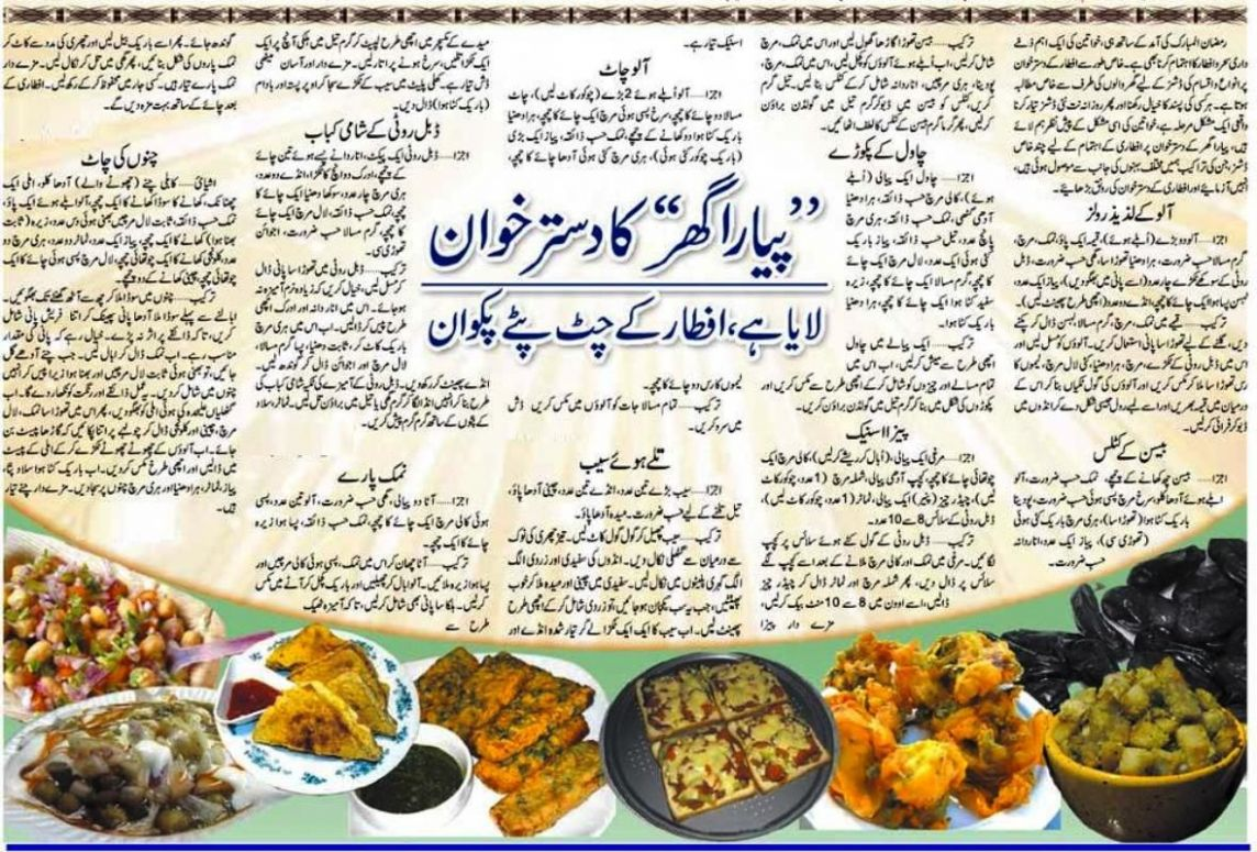 Image result for ramadan recipes urdu (With images) | Recipes ...