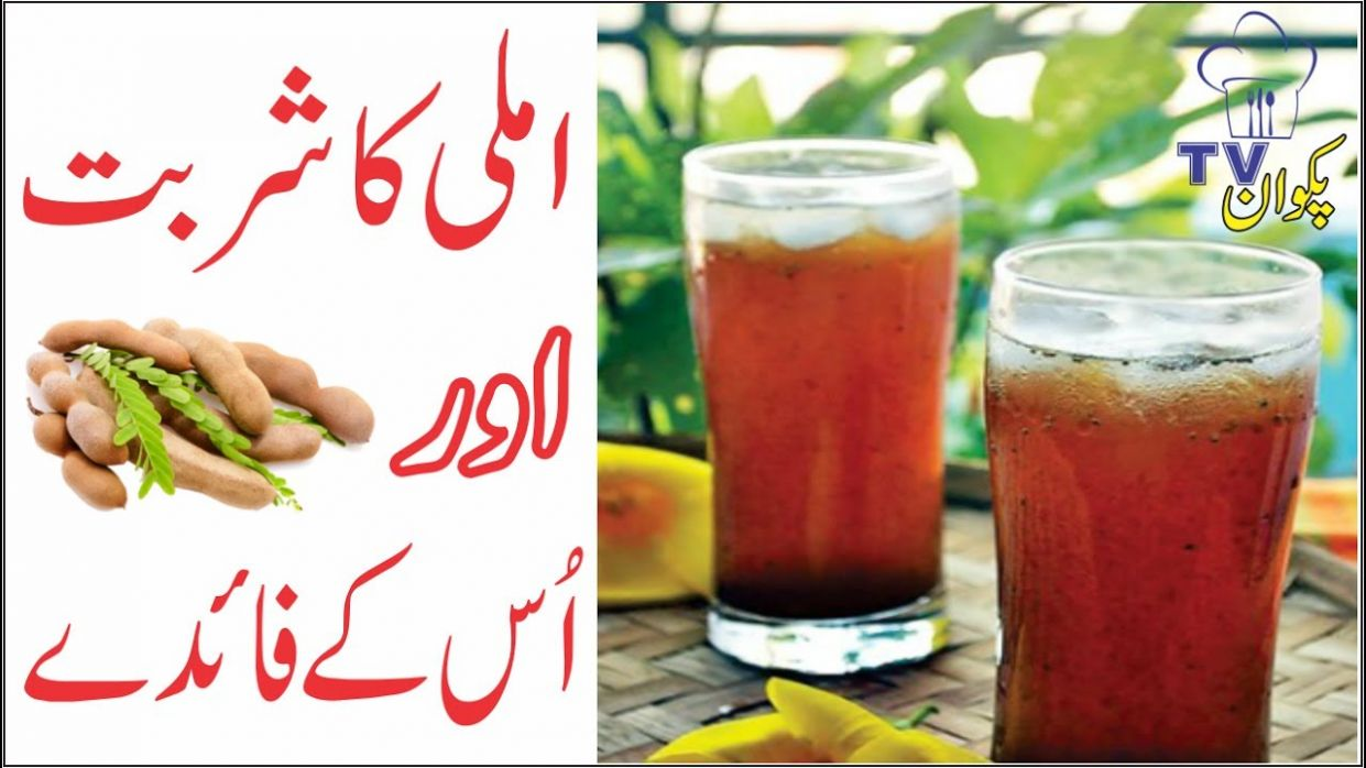 imli ka Sharbat Banane ka Tarika-imli Syrup Recipe in Urdu - Urdu Recipes Of Sharbat