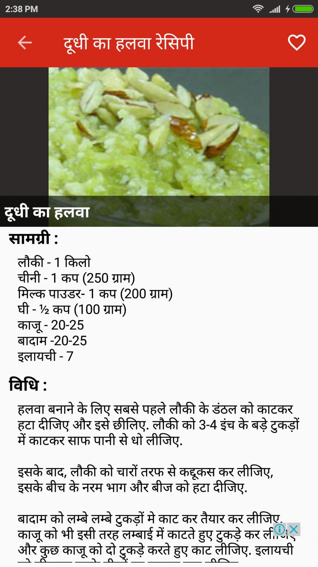 Indian Sweets Recipes Hindi (Offline) for Android - APK Download