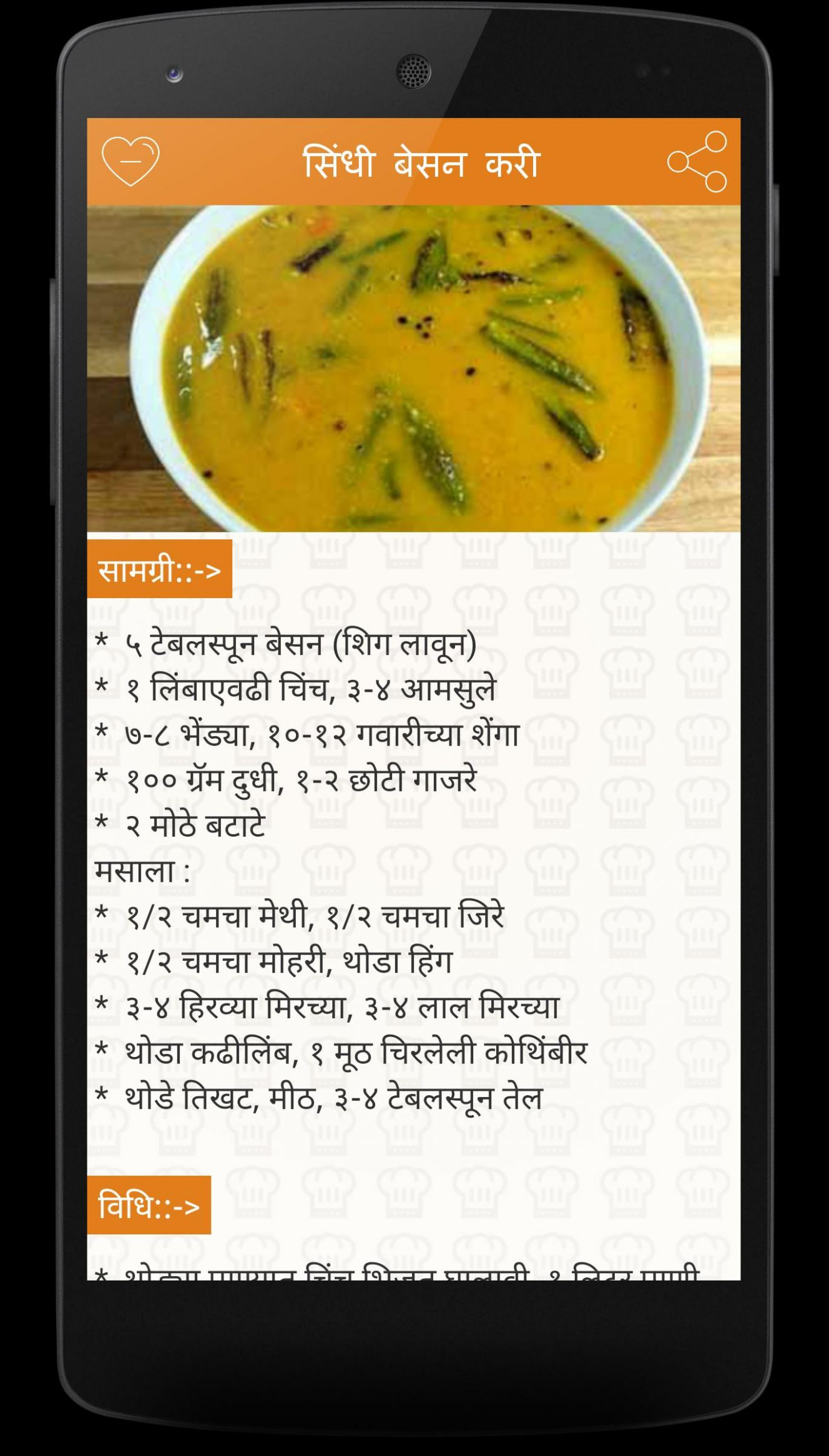 Kadhi, Soup Recipes in Marathi for Android - APK Download - Soup Recipes In Marathi