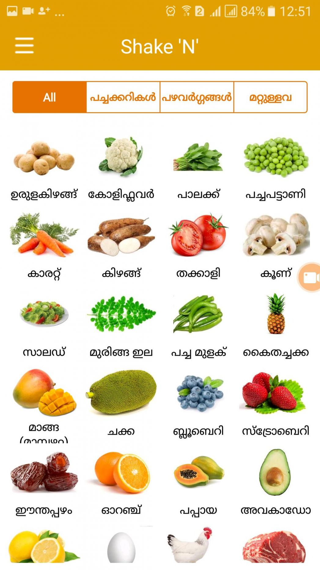 Kerala Food Recipes-Malayalam-English for Android - APK Download - Vegetable Recipes In Malayalam