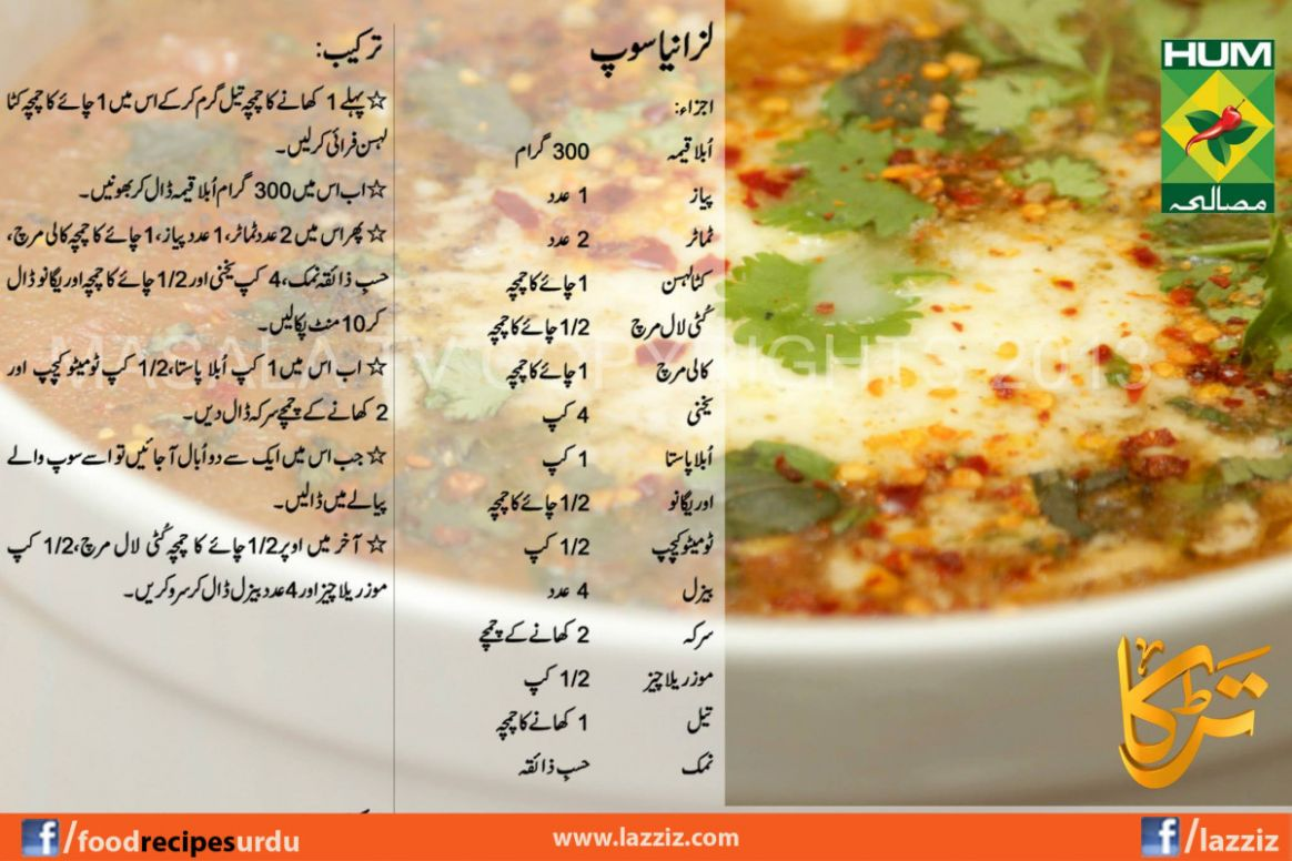 Lasagne Soup recipes in urdu english Masala tv tarka show | masala ..