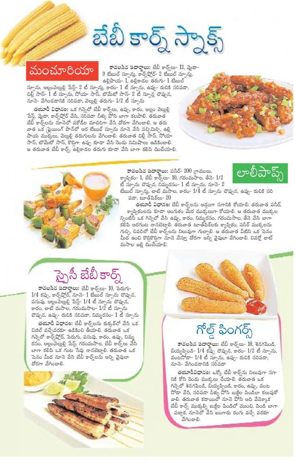 LATEST SUMMER 8 HOT TELUGU RECIPES COLLECTION | Recipes, Spicy ...