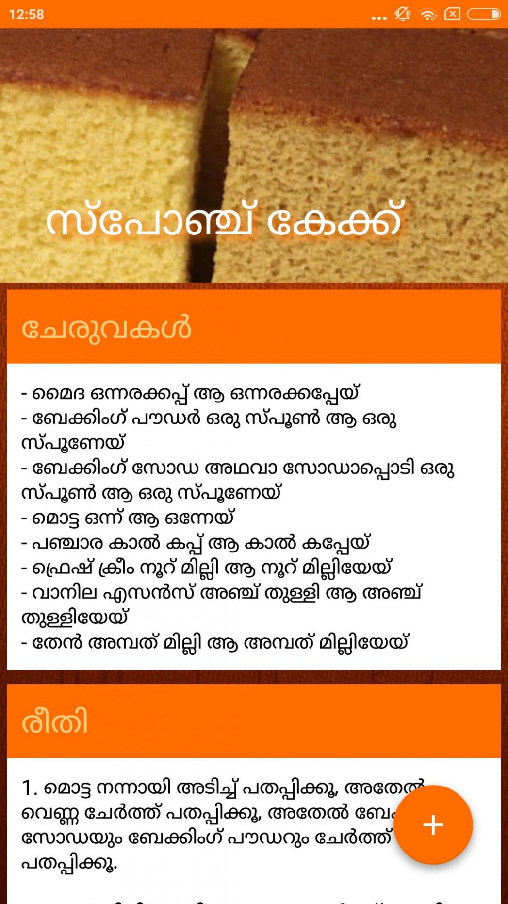 Malayalam Cake Recipes for Android - APK Download