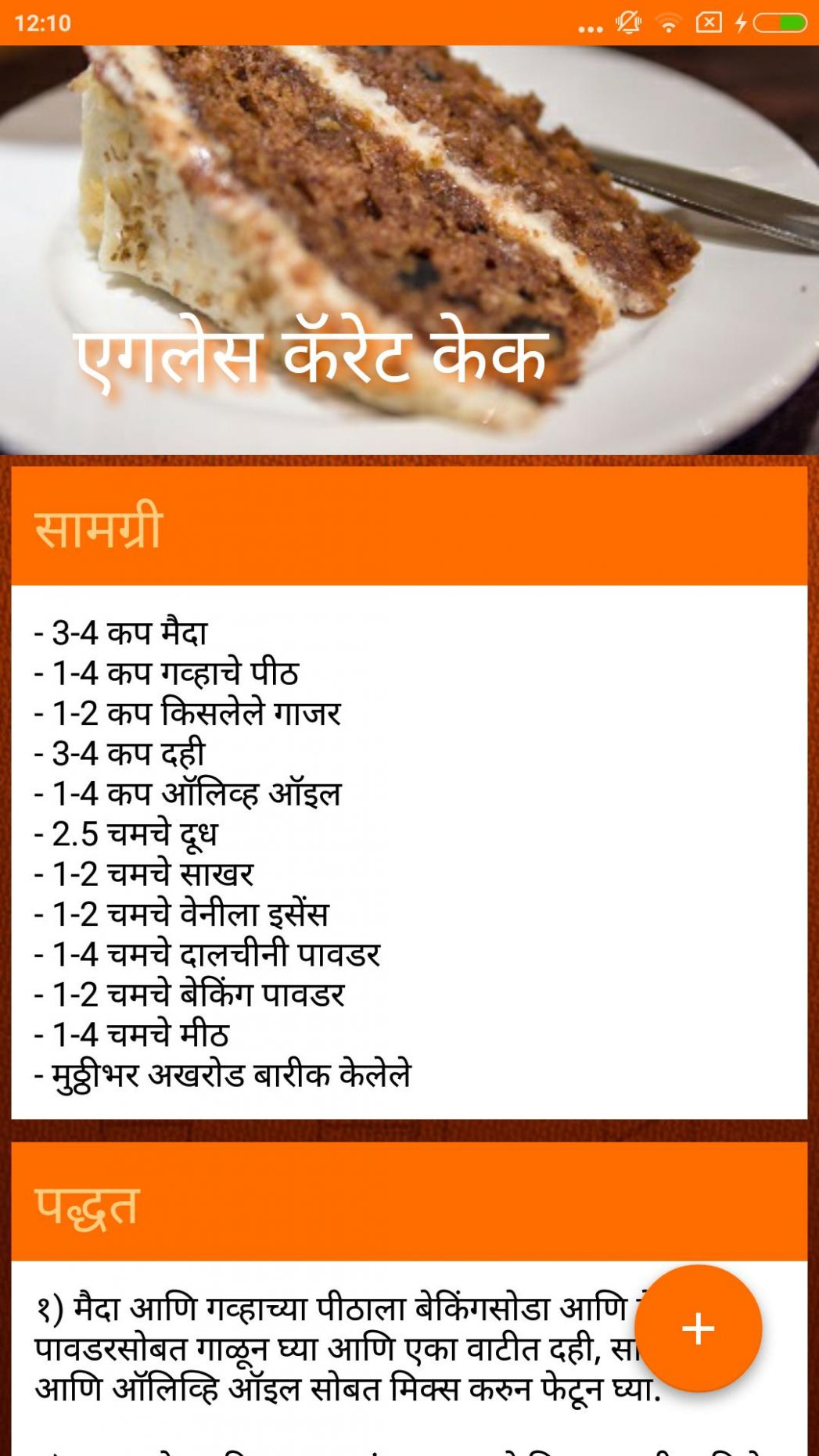 Marathi Cake Recipes for Android - APK Download