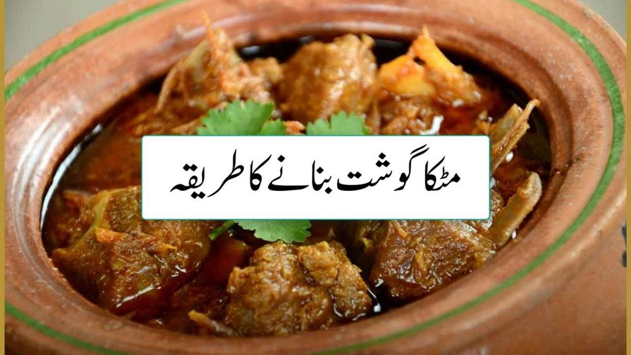 Matka Gosht Recipe In Urdu مٹکا گوشت بنانے کی ترکیب | Meat Recipes - Recipes In Urdu Kuna Ghost