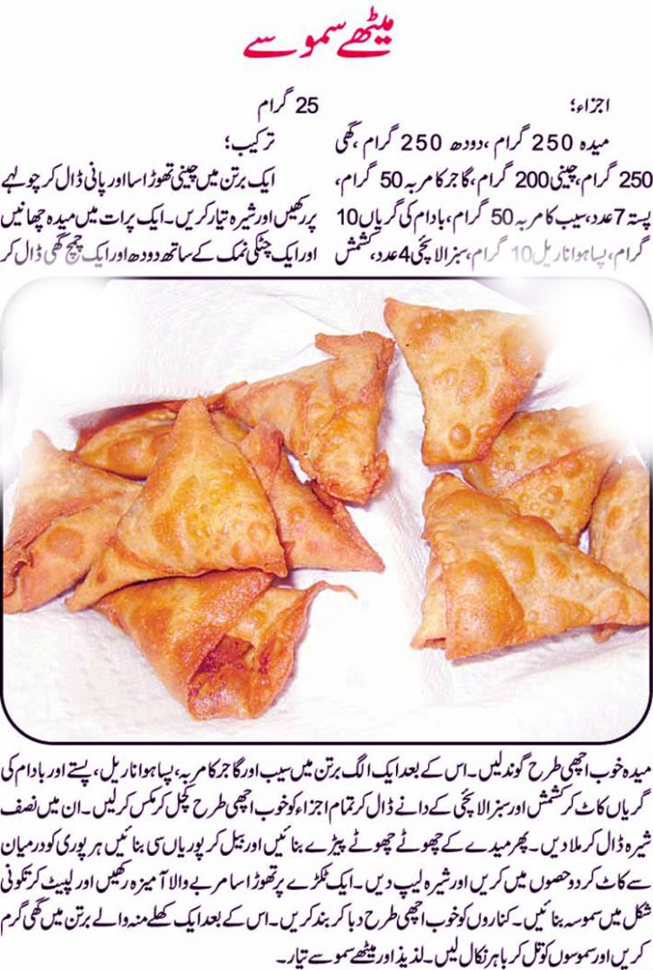 Meetha Samosa Recipe | Sweet Samosa | Urdu Food Recipes ...