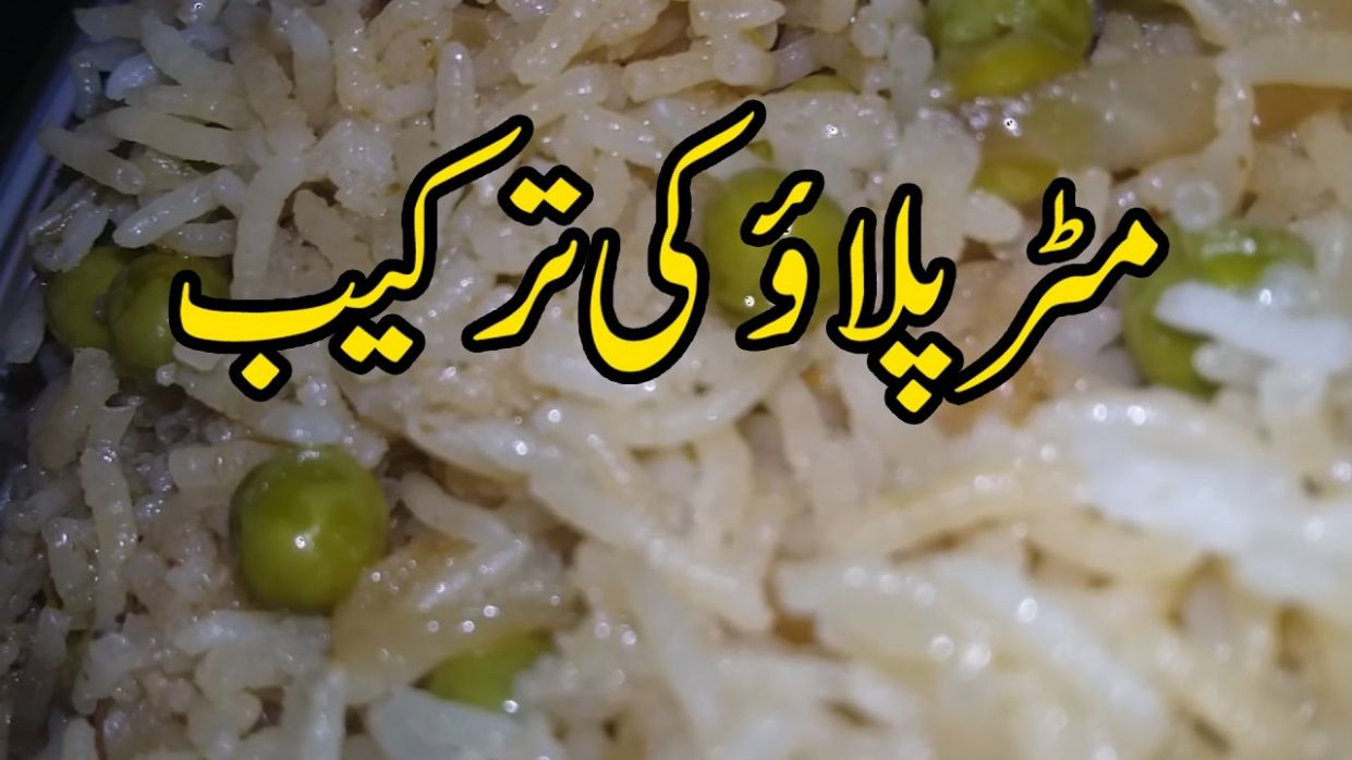 Mutter Pulao Recipe In Urdu - Easy Pakistani Recipes - Rice Chawal Recipe -  Cooking with Anaish