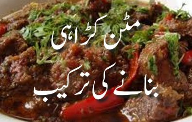 urdu-recipes-mutton-karahi