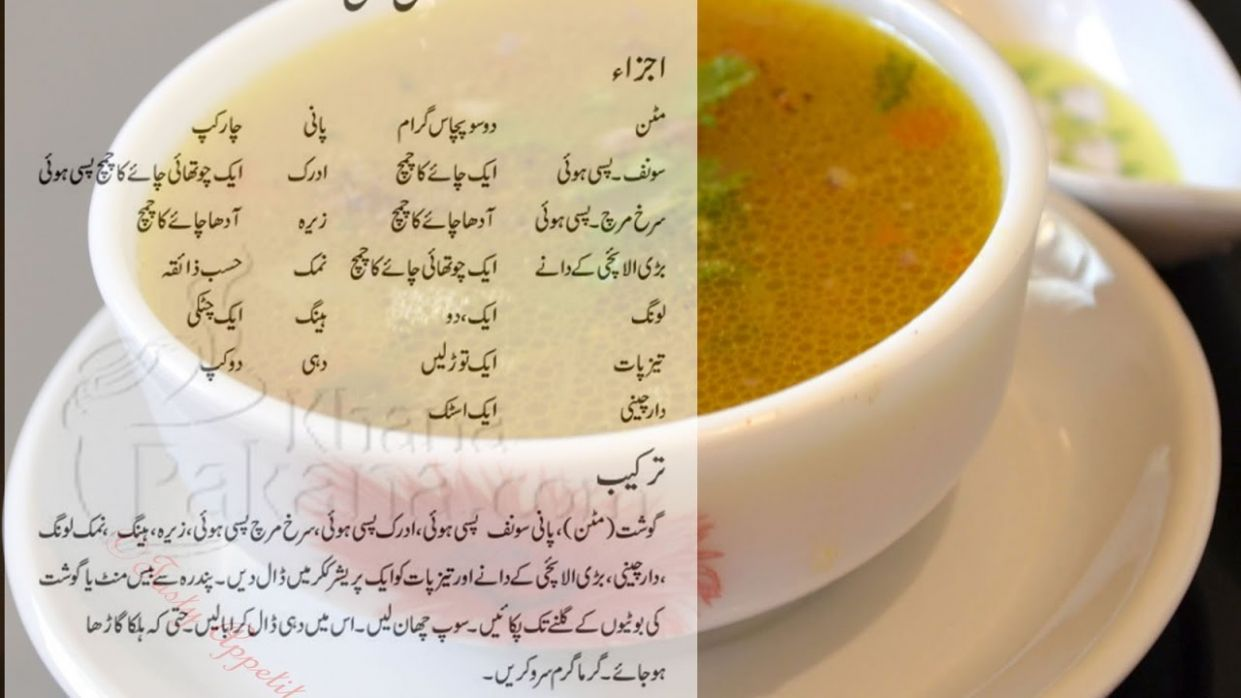 Mutton Soup Recipe in Urdu - YouTube