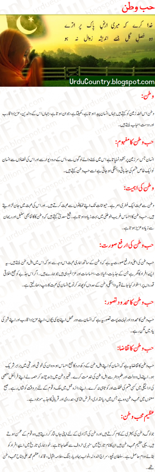 My Country Pakistan Urdu Essay Mera Watan ~ Urdu , , ,, , , - Urdu Essay Recipes