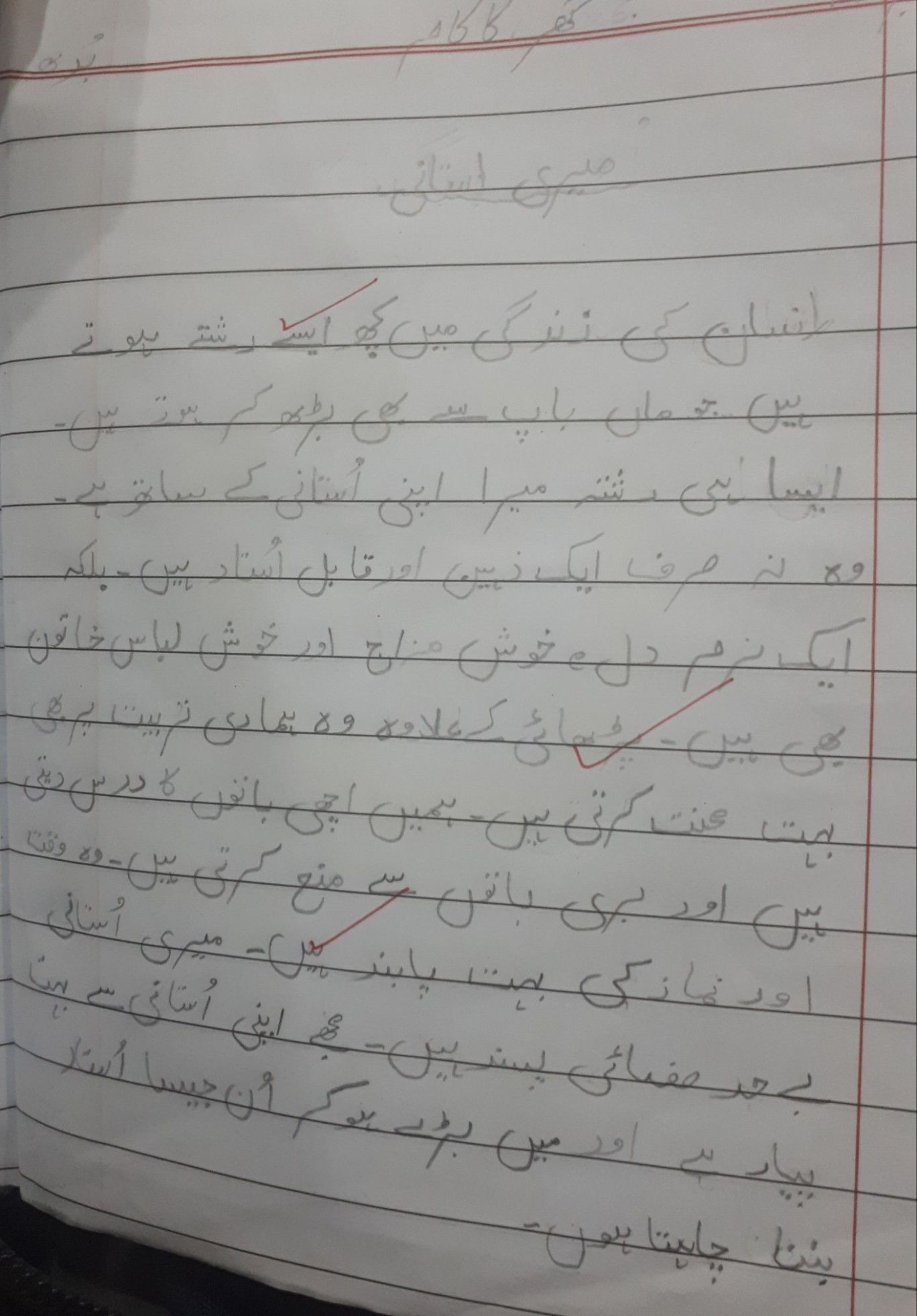 My teacher Urdu essay writing Grade 11 student homework | Learn ..