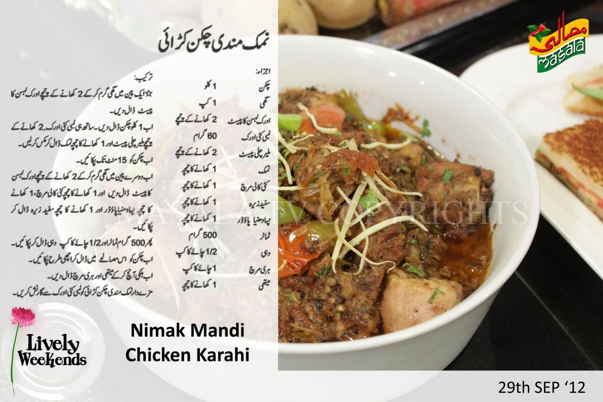 Namak mandi chicken karahi | Spicy recipes, Karahi recipe ..