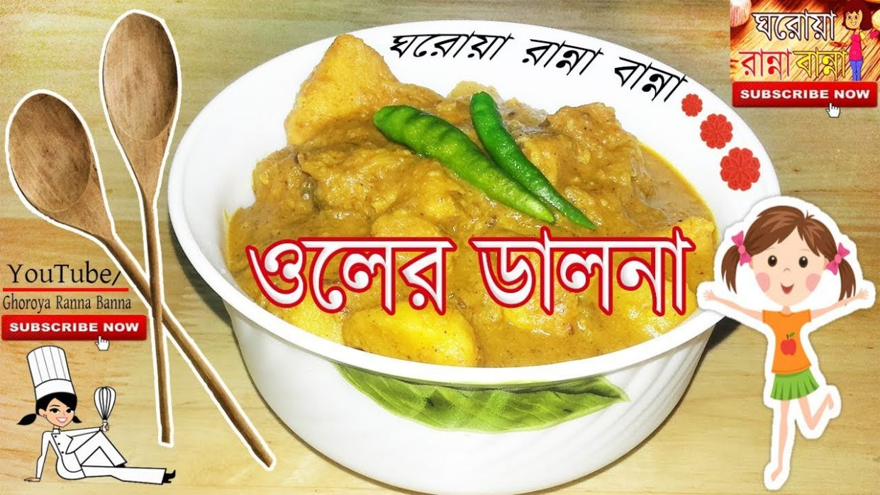 Oler Dalna : Bengali Style Cooking Recipe By Ghoroya Ranna Banna - Cooking Recipes Youtube Bengali