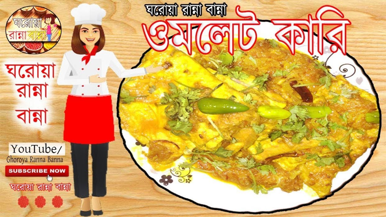 Omelet Curry : Bengali Style Cooking Recipe By Ghoroya Ranna Banna