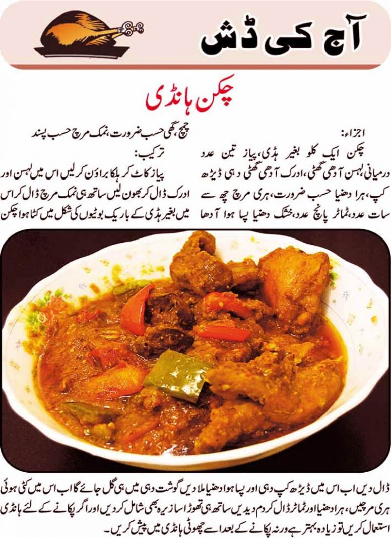 Pakistani Chicken Handi Recipe in Urdu | Easy chicken recipes ...