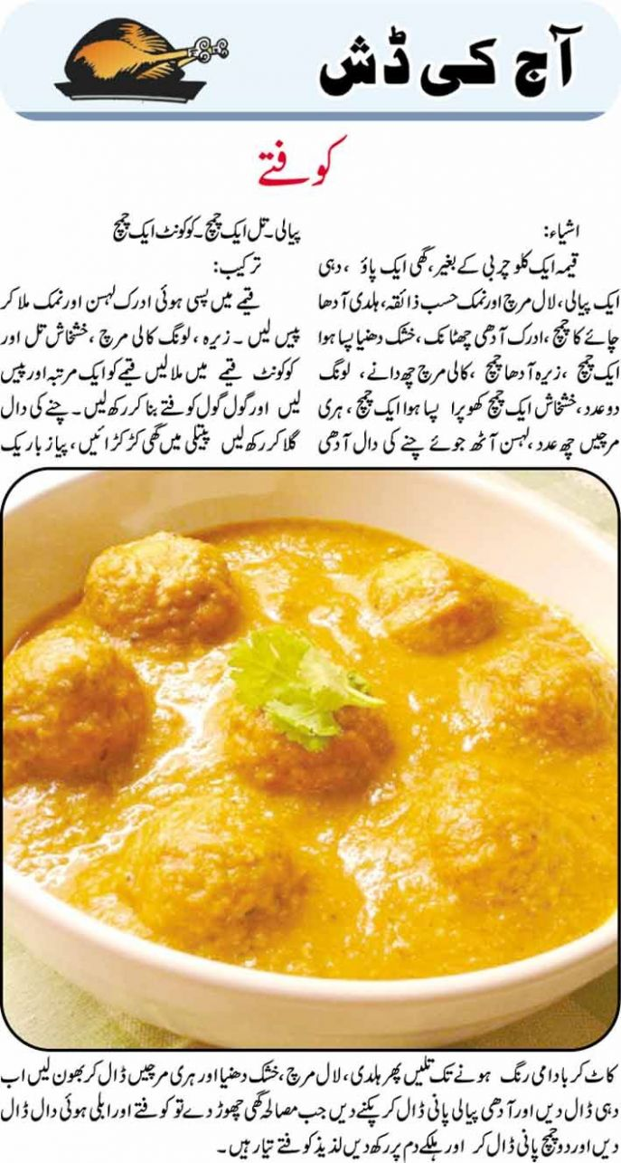 Pakistani Cooking Recipes in Urdu - Visit WebtalkMedia.com for ..