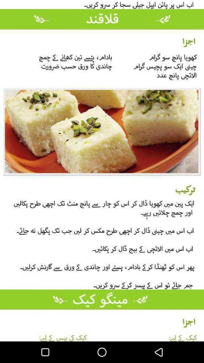 Pakistani Dessert Recipes In Urdu - Sweet Dishes für Android - APK ...