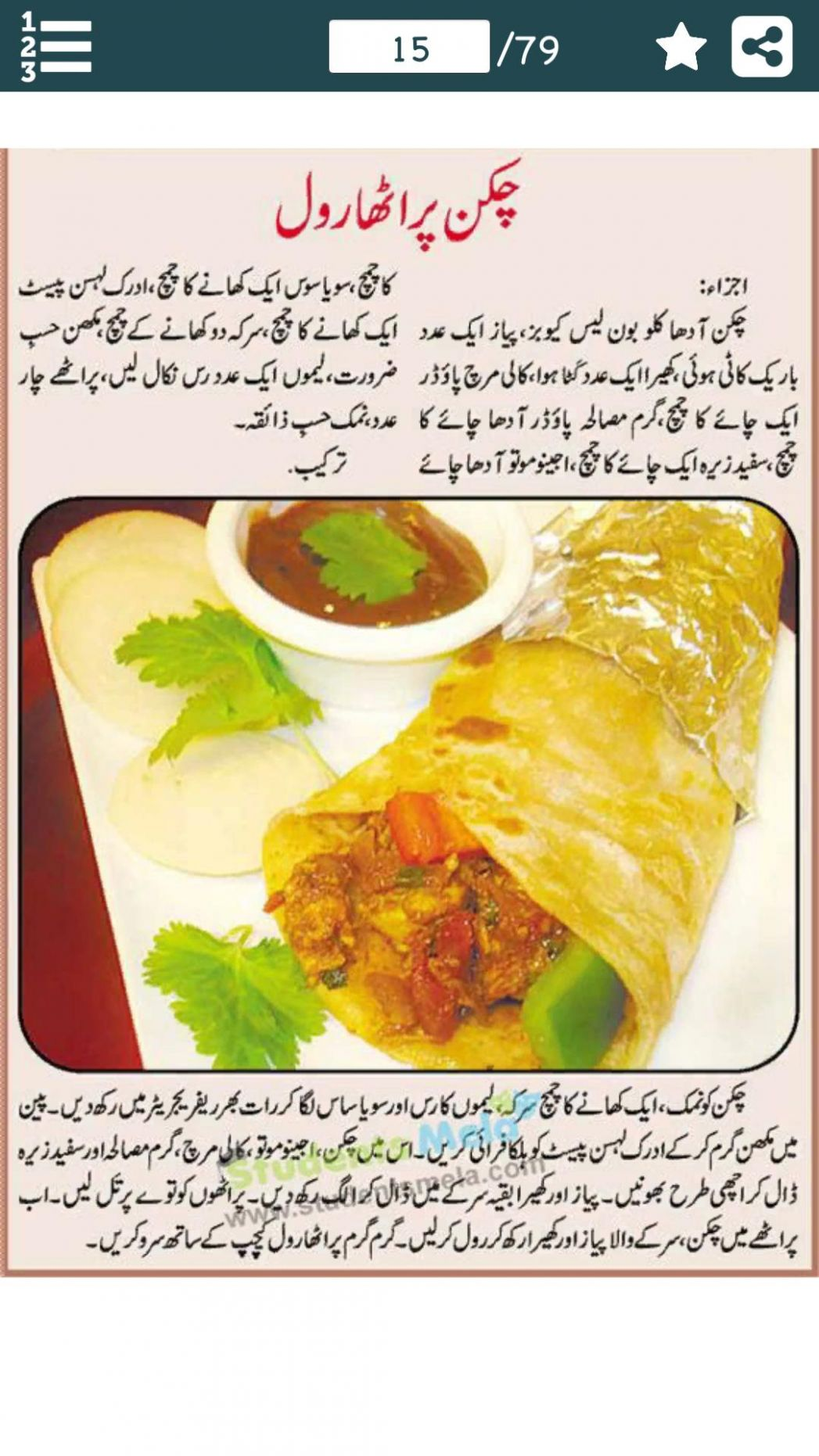 Pakistani Easy Recipes in URDU for Android - APK Download - Recipes Urdu Pakistani