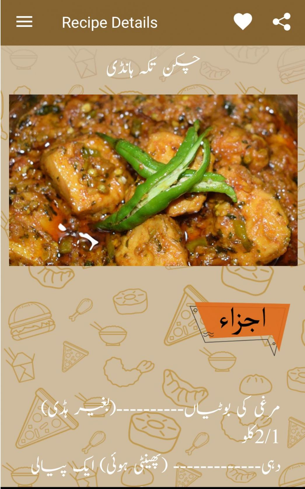 Pakistani Food Recipes in Urdu - Cooking Recipes for Android - APK ...