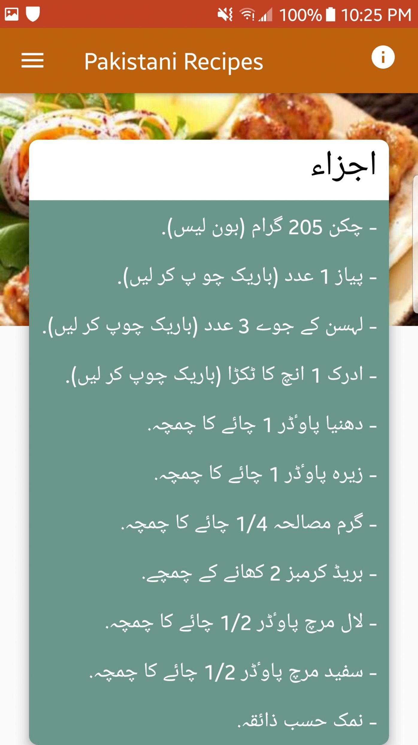 Pakistani Food Recipes in Urdu - Offline für Android - APK ..