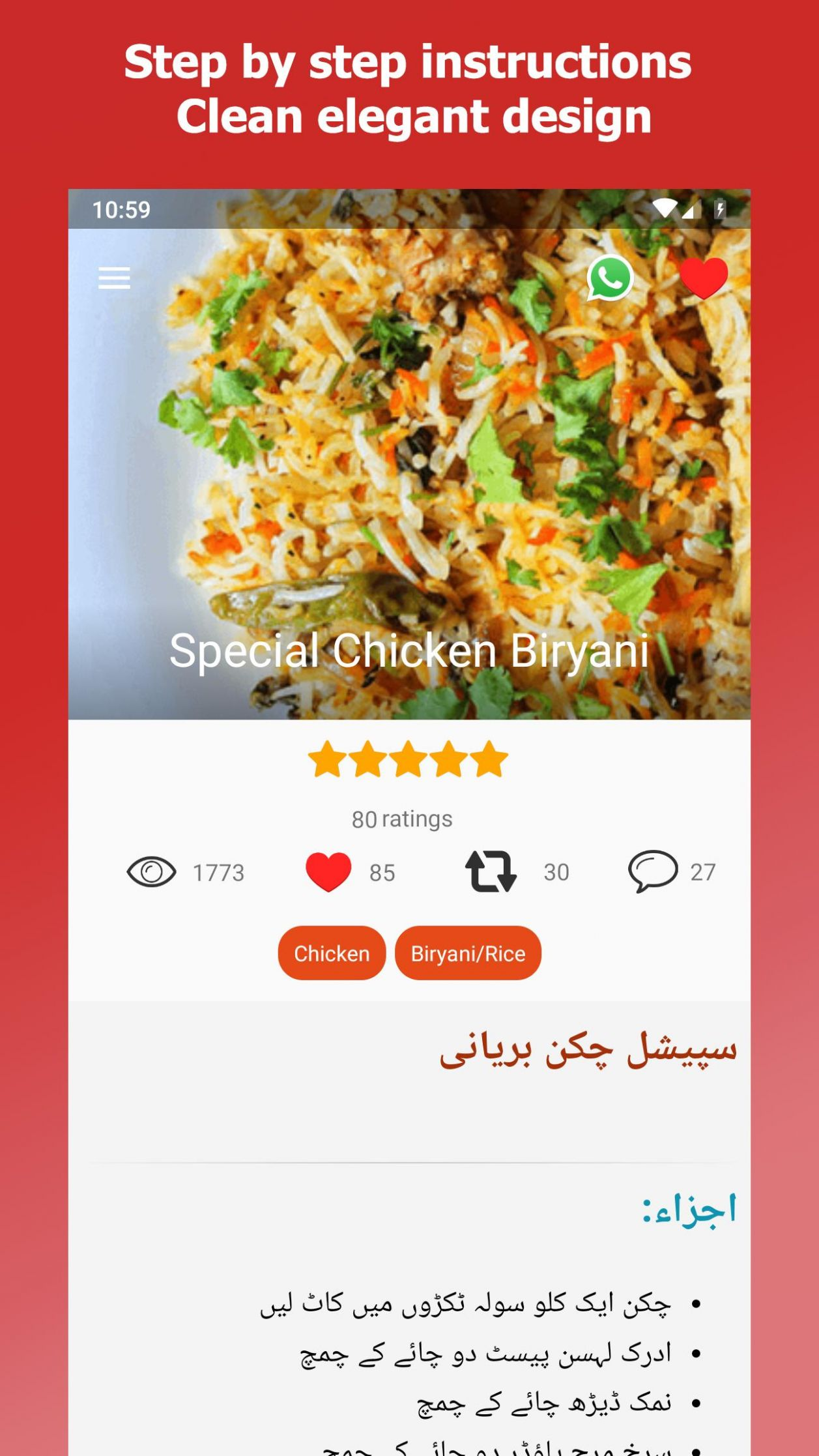 Pakistani Recipes in Urdu اردو for Android - APK Download - Pakistani Recipes Urdu Language