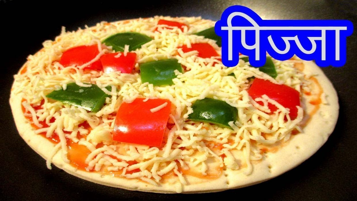 पिज्जा बनवा प्यान / तव्यावर वर | Pan pizza recipe in marathi | How to make  pizza on pan tawa - Pizza Recipes Marathi