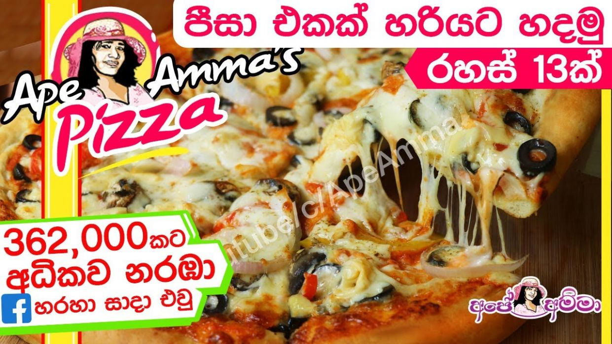 ✔ Perfect cheesy Pizza (English Subtitle) නියම පීසා එකක් හදන රහස් by Apé  Amma - Pizza Recipes Sinhala